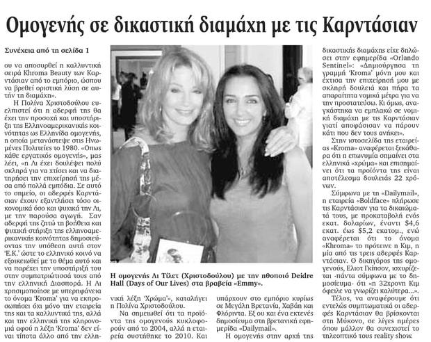 Greek-Natl-Herald-2